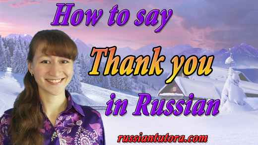 thank you in Russian language