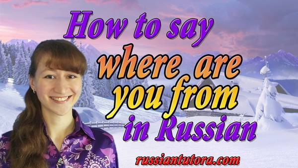 where are you from in Russian