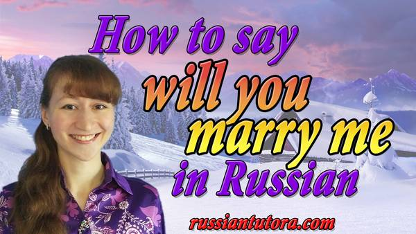 will you marry me in Russian