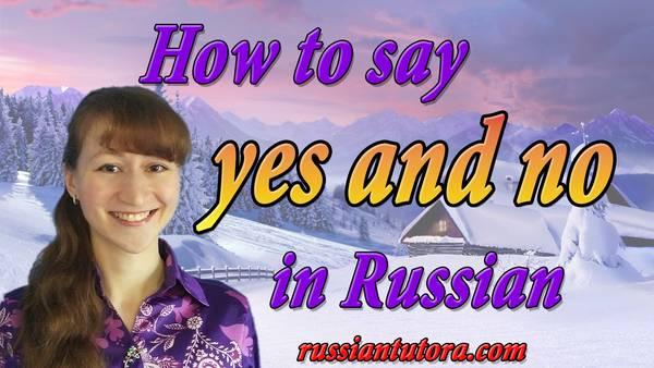 yes and no in Russian