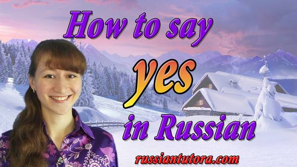 yes in Russian language