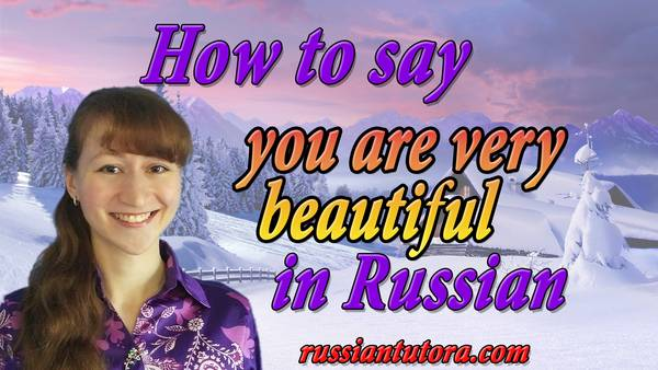 you are very beautiful in Russian