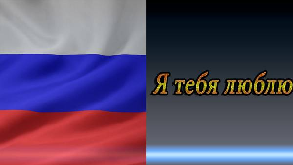 After-How to say I love you in Russian pronunciation