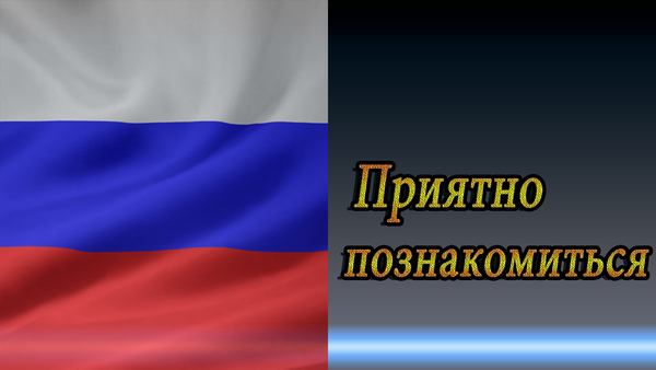 Russian Pleased To Meet You 85