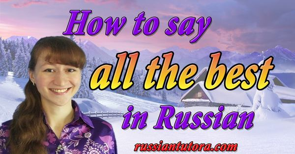All the best in Russian language