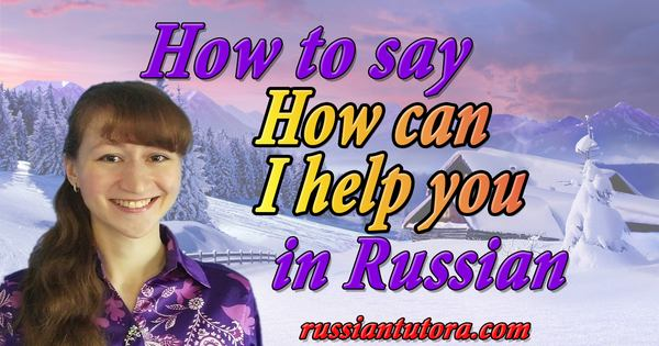 How can I help you in Russian language
