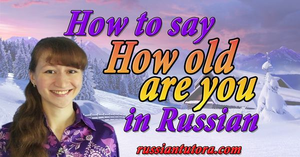 How do you say How old are you in Russian