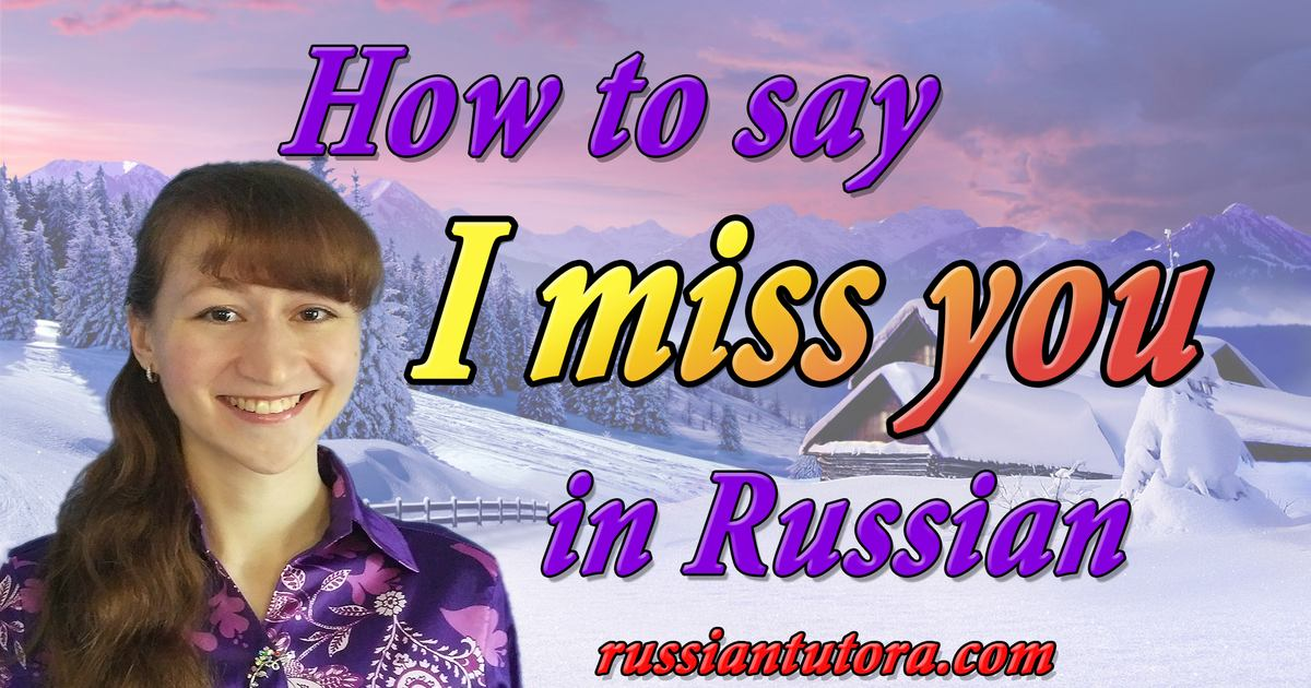 How Do You Say I Miss You In Russian Video Audio In English Letters