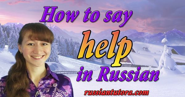 How do you say help in Russian