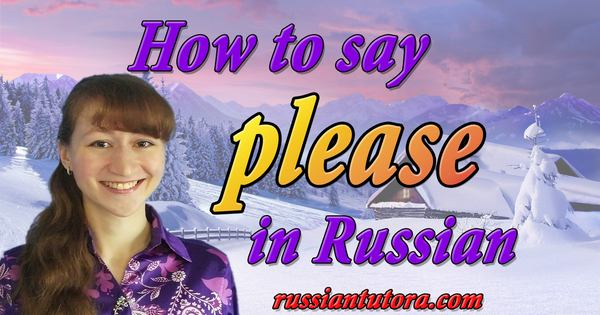 How do you say please in Russian