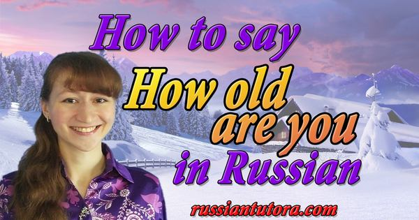 How old are you in Russian