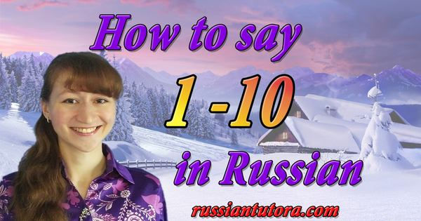 How to say 1 10 in Russian
