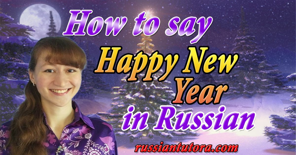 How to say Happy New Year in Russian language | video ...