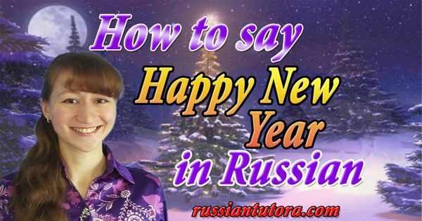 Happy New Year in Russian language