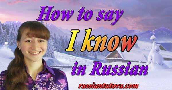 How to say I know in Russian