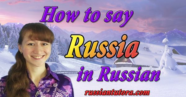 How to say Russia in Russian language