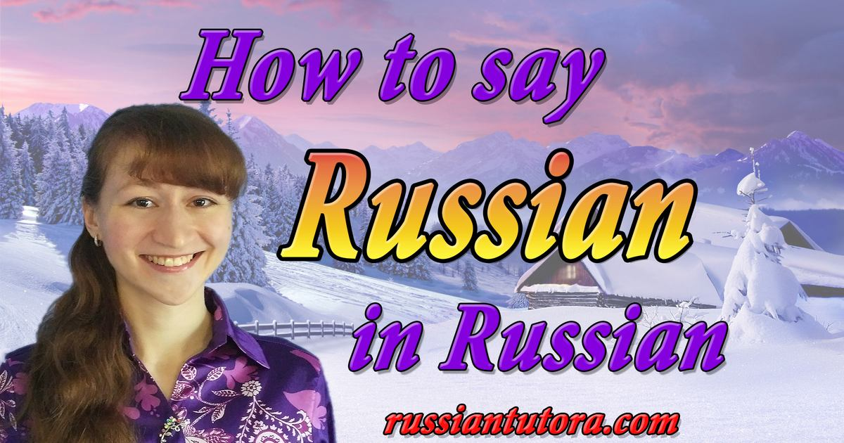 how to say Russian in Russian language