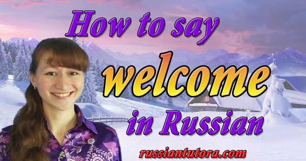 How to say welcome in Russian language translation