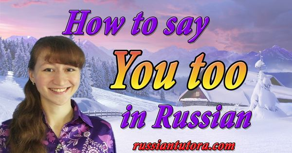 say you too in Russian