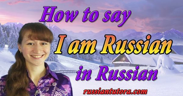 I am Russian in Russian
