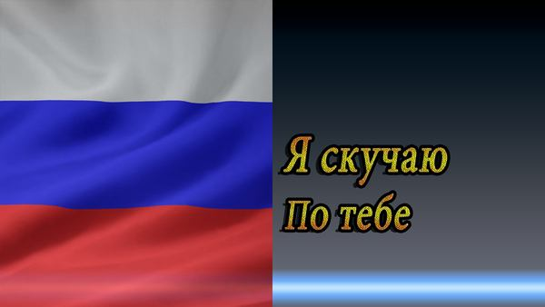 After-How to say in Russian I miss you