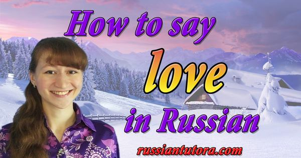 Russian word for love