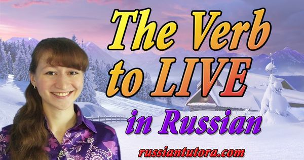 live in Russian