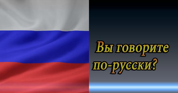 After-do you speak Russian in Russian