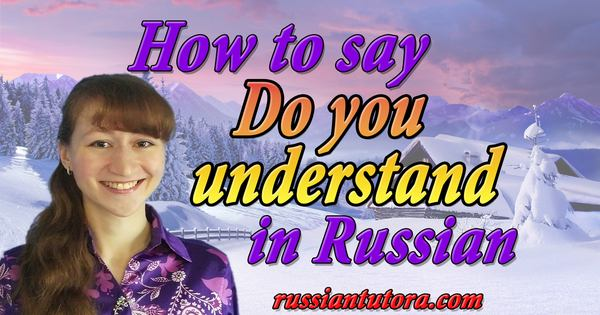 do you understand in Russian