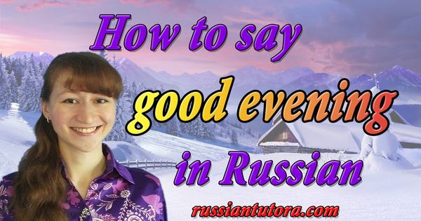 good evening in Russian language