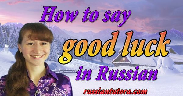 how to say good luck in Russian translation