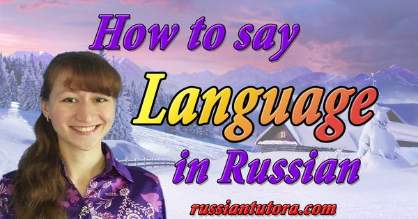 language in Russian translation
