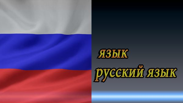 After-language in Russian translation