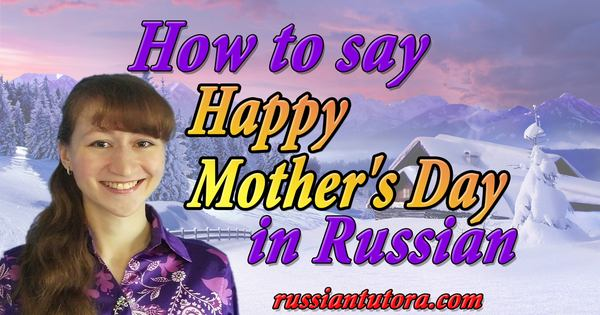 Happy Mother's Day in Russian