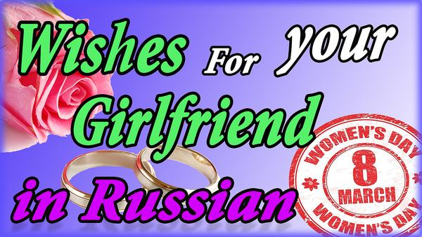 Happy women's day in Russian
