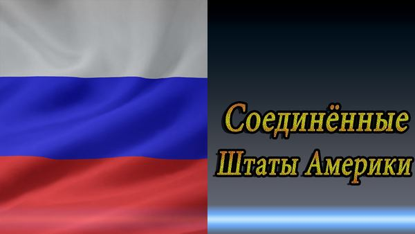 After-United States of America in Russian