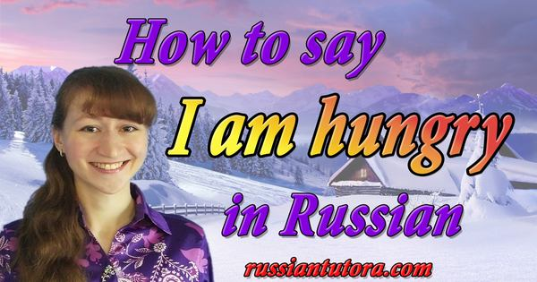 I am hungry in Russian