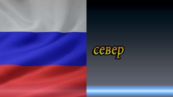 After-Russian word for north
