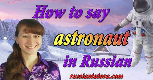 Russian word for astronaut
