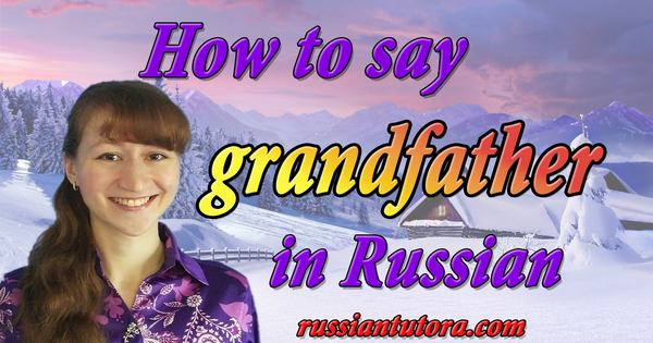 Russian word for grandfather