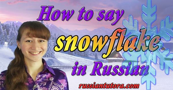 Russian word for snowflake