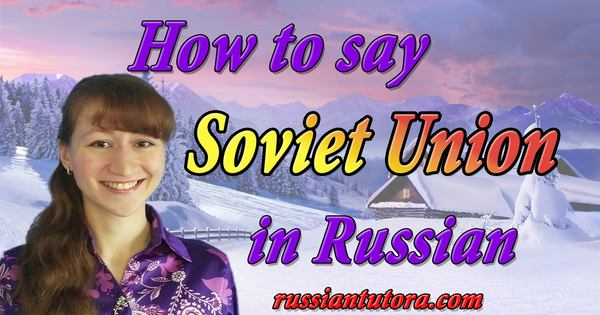 USSR in Russian