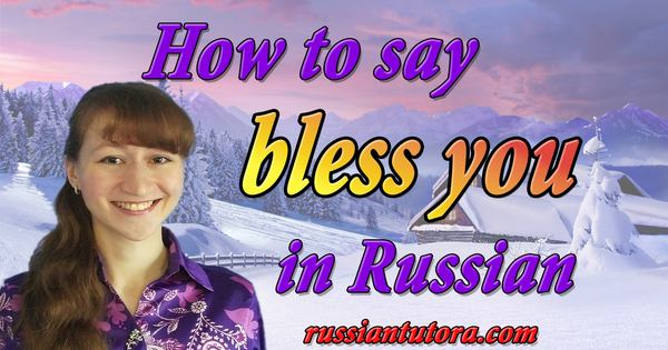 bless you in Russian