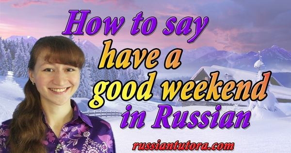 have a good weekend in Russian