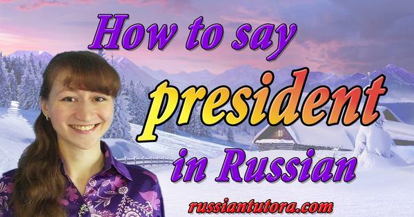 president in Russian