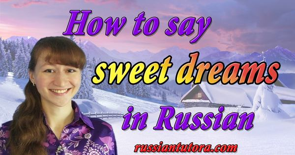sweet dreams in Russian