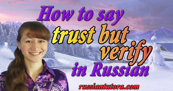trust but verify in Russian