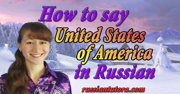 united states of america in Russian