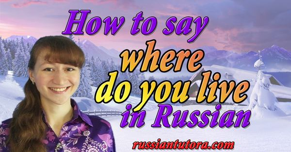 where do you live in Russian