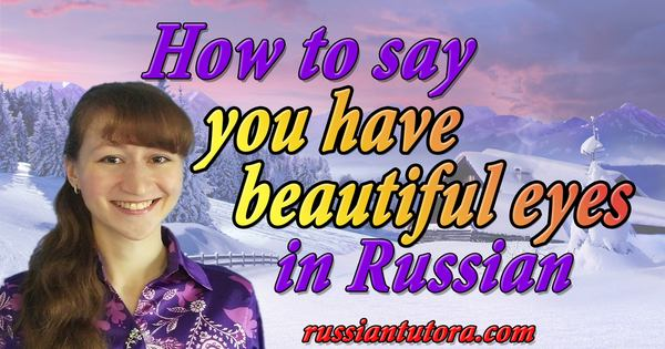you have beautiful eyes in Russian